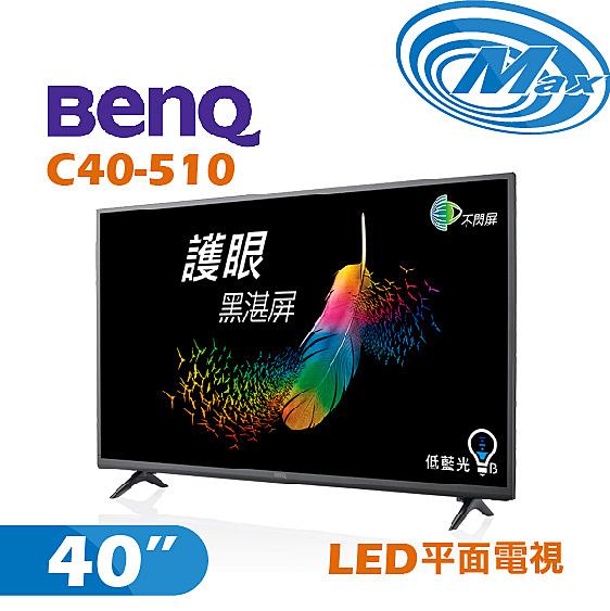 【麥士音響】BenQ 明基 C40-510 | 40吋 LED 電視