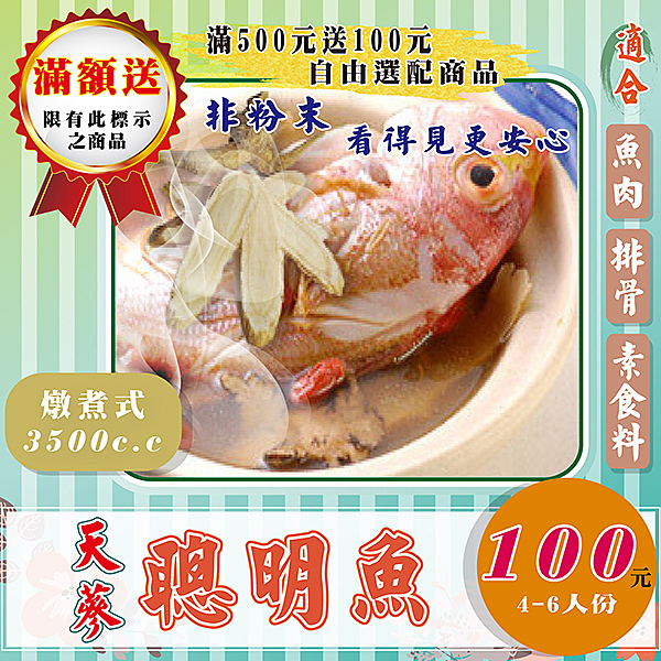 FA10【天蔘の聰明魚】可素食►夠量味濃►4人鍋