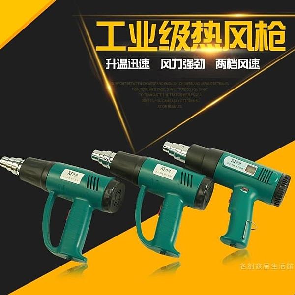 熱風槍 熱風槍 數顯熱風機調溫吹風槍 烘槍貼膜工業烤槍塑料焊槍2000W【快速出貨】