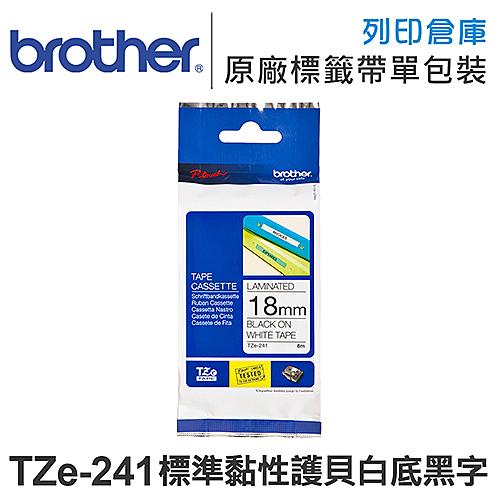 Brother TZ-241/TZe-241 標準黏性 護貝系列 白底黑字 標籤帶 (寬度18mm) /適用 PT-9700PC/PT-9800PCN/PT-2700