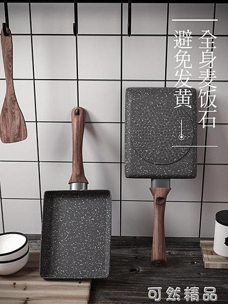 玉子燒鍋麥飯石長方形平底鍋日式雞蛋卷鍋不黏鍋日本厚蛋燒小煎鍋 雙12全館免運