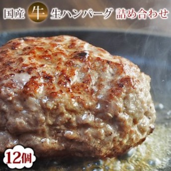 【 送料無料 】生ハンバーグ 詰め合わせ バイキング 12個セット ハンバーグソース付き ふんわり 手作り 冷凍 牛 豚 敬老の日 残暑見舞い