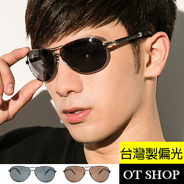 OT SHOP 太陽眼鏡 台灣製抗UV400 寶利來偏光墨鏡 宋仲基飛官皮革鏡腳 黑色/茶色 現貨 B24