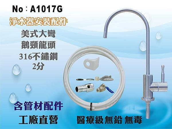 【龍門淨水】管材配件 美式大彎鵝頸龍頭 316不鏽鋼醫療級無鉛無毒 魚缸過濾 新淨安 淨水器(A1017G)