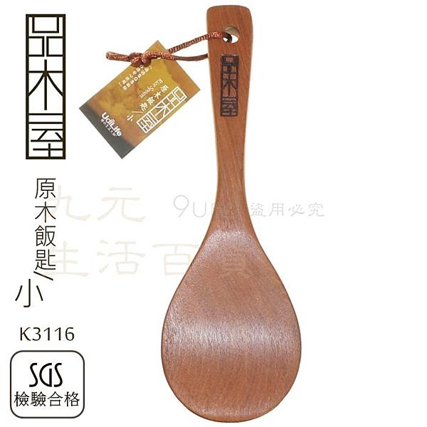 【九元生活百貨】9uLife K3116 原木飯匙/小 木飯杓 飯勺