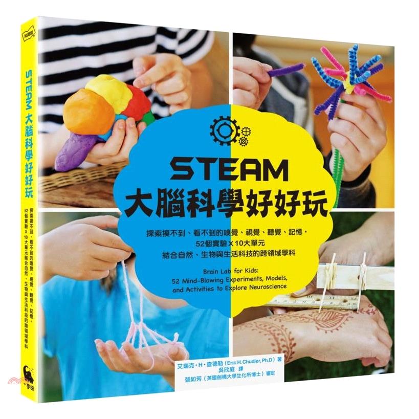 STEAM大腦科學好好玩:探索摸不到、看不到的嗅覺、視覺、聽覺、記憶,52個實驗X10大單元結合自然[79折]