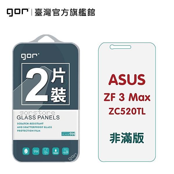 【GOR保護貼】ASUS 華碩 ZenFone 3 Max ZC520TL 9H鋼化玻璃保護貼 全透明非滿版2片裝 公司貨 現貨