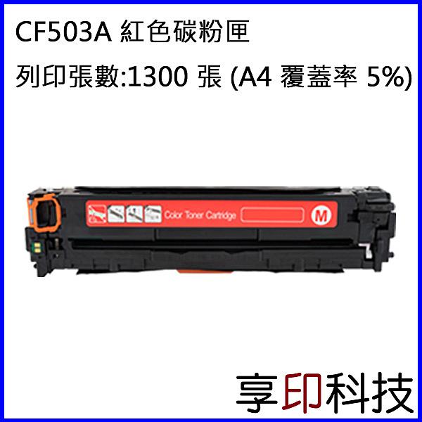 【享印科技】HP CF503A/202A 紅色副廠碳粉匣 適用 M254dw/ M281fdw