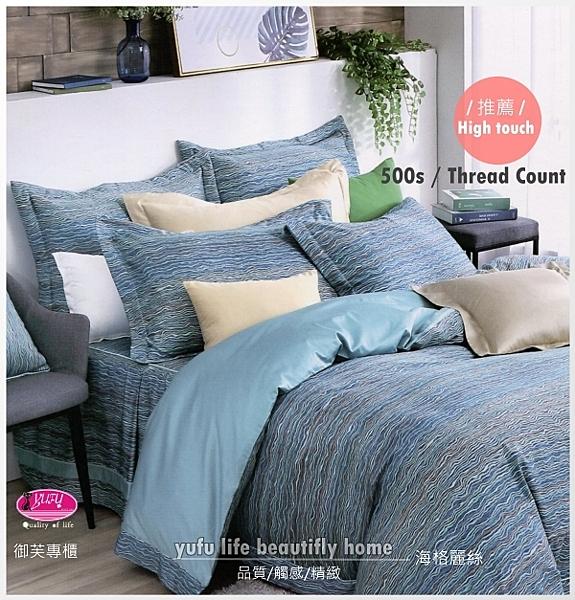御芙專櫃『海格麗絲』*╮☆精選˙七件式專櫃高級pima棉床罩組(6*6.2尺)500條紗