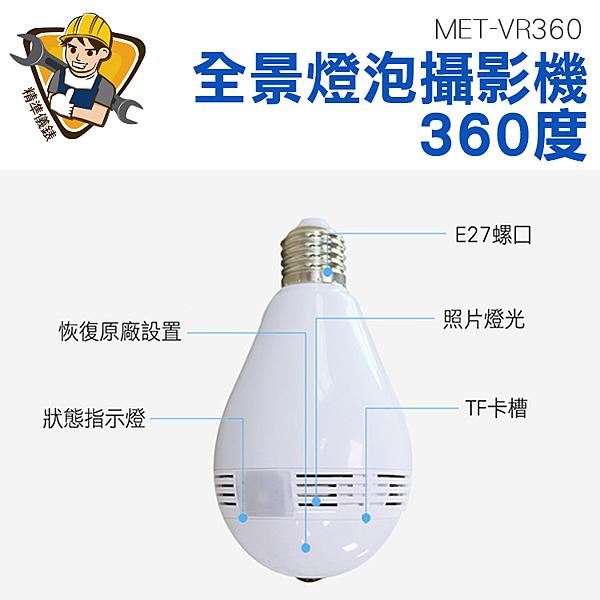 精準儀錶旗艦店 無線攝影機 360度監視器 燈泡監視器 手機遠程影像監控器 密錄器 MET-VR360