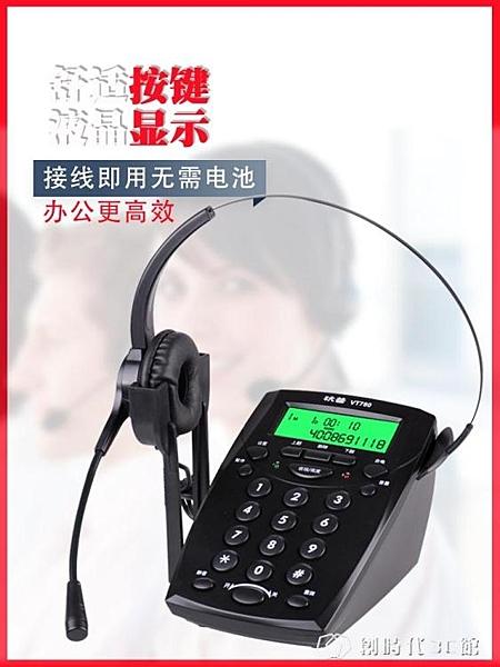 杭普 VT780電話耳機客服耳麥外呼座機頭戴式話務員電話機電銷專用 【全館免運】