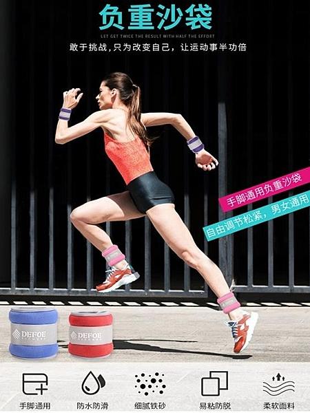沙袋綁腿舞蹈跑步訓練負重裝備成人兒童學生綁腳手腕沙包健身運動 交換禮物