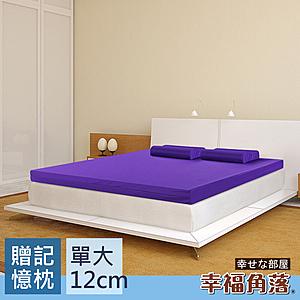 幸福角落 大和防螨抗菌表布12cm超釋壓記憶床墊安眠組-單大3.5尺魔幻紫
