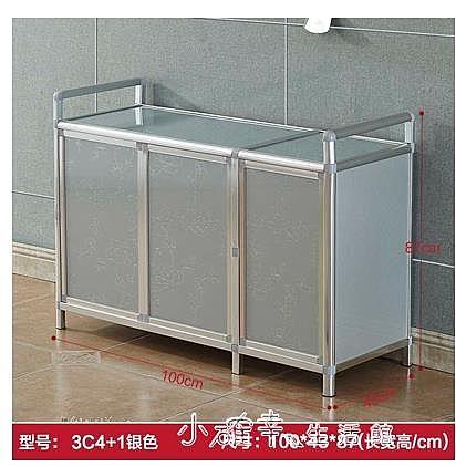 廚房置物架鋁合金櫥櫃簡易組裝經濟型碗櫃家用廚房櫃子儲物櫃多功能灶台廚櫃 【全館免運】