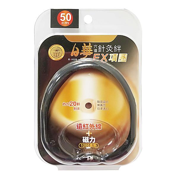 日華 穴道針灸絆 磁力+遠紅外線 EX項圈 50cm黑色 1200高斯 專品藥局【2013009】