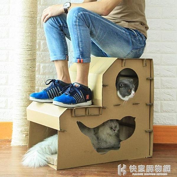 雙層瓦楞紙貓窩貓房子貓屋別墅貓咪磨爪器磨爪板玩具貓抓板窩用品  快意購物網