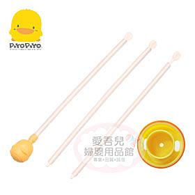 【愛吾兒】黃色小鴨 PiYo 標準口徑-360˚自動吸管(媽咪乳感奶嘴適用)