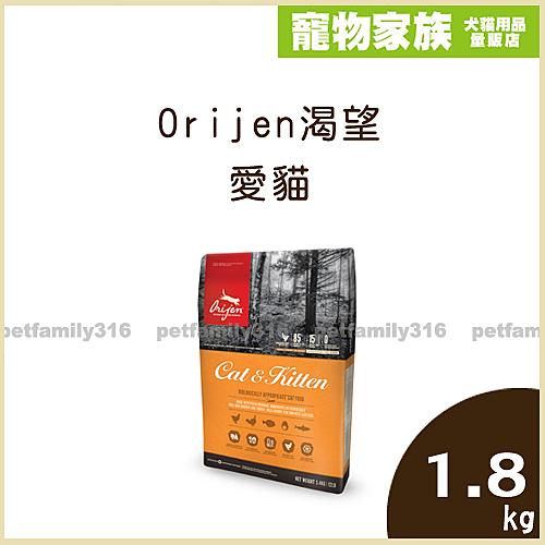 寵物家族-【活動促銷85折】Orijen渴望愛貓1.8kg