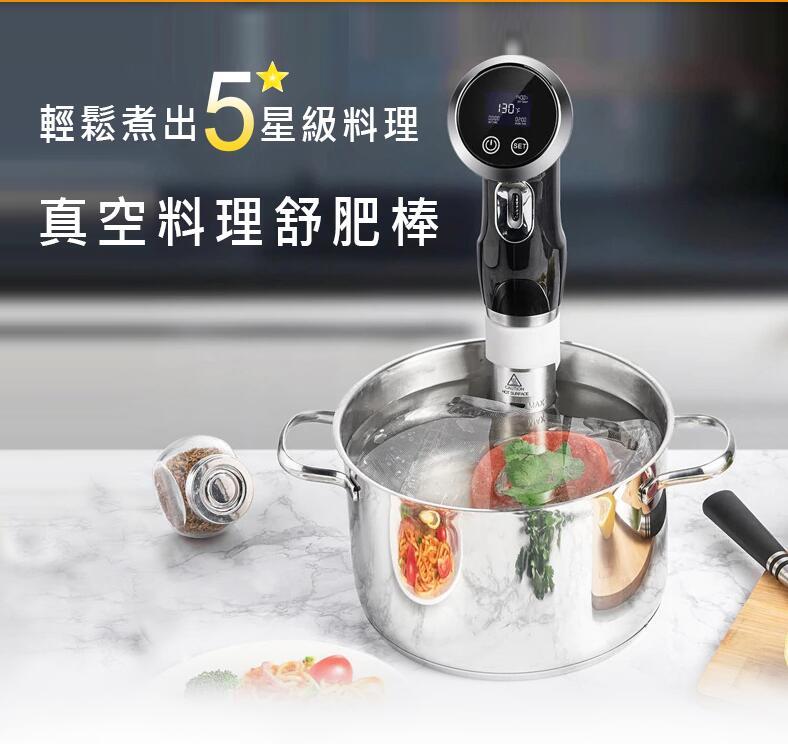 【Sous Vide】低溫慢煮真空料理舒肥棒 精準控溫 低溫調理機 維持食物天然營養 3C樂享 女神節樂購
