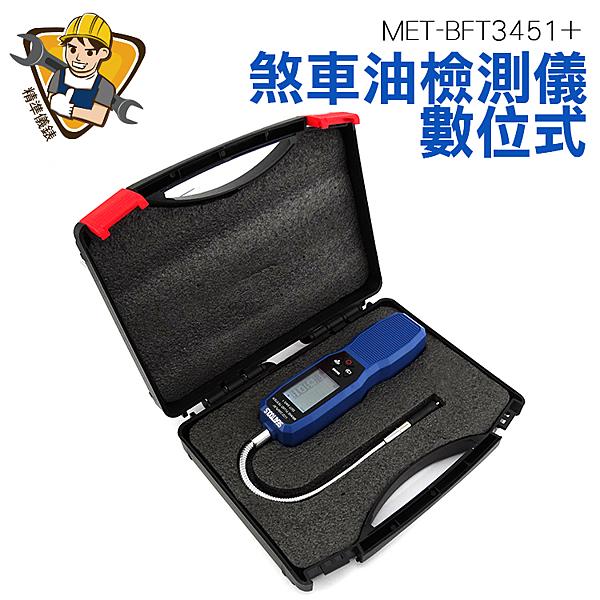 《精準儀錶旗艦店》煞車油檢測計 含水 液體 車輪轉動 DOT5
