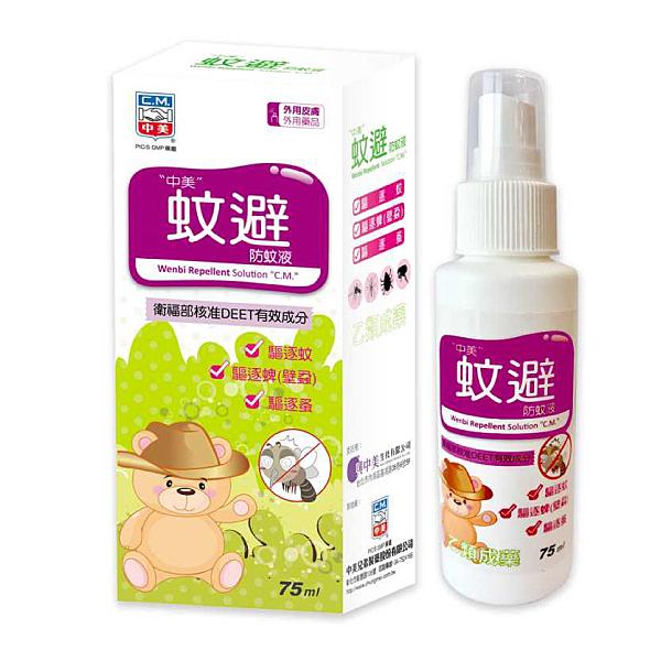 中美 蚊避 防蚊液75ml (衛福部核准DEET有效成分) 專品藥局【2010912】