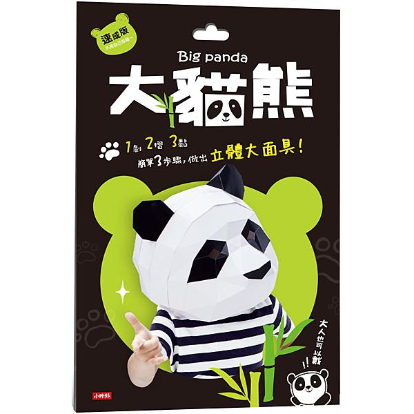 動物立體大面具:大貓熊(速成版不用自己剪喔)