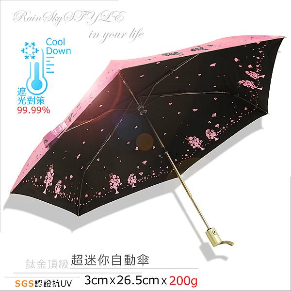 【超輕鈦金】迷你自動傘_和風情-99%遮光 /傘雨傘黑膠傘抗UV傘大傘洋傘遮陽傘防風傘非反向傘