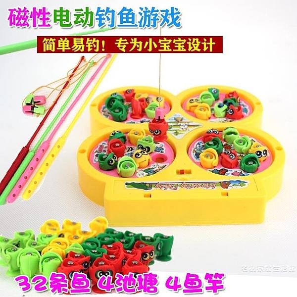 兒童電動釣魚游戲 磁性釣魚機適合幼兒小寶貝玩親子互動玩具 【快速出貨】