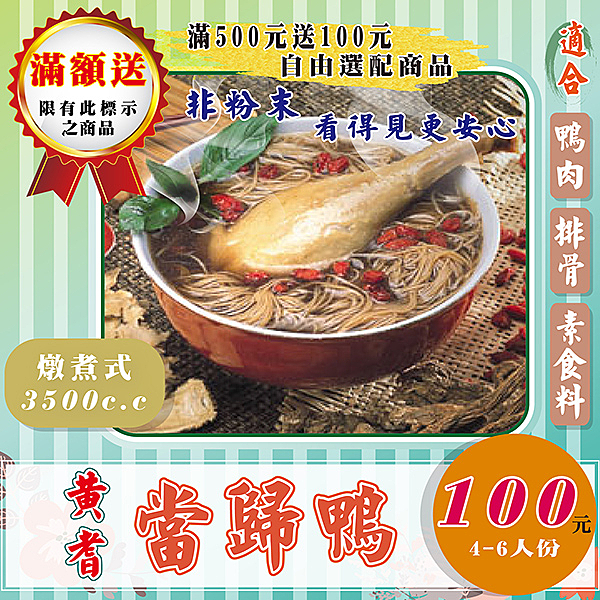 FA18【黃耆の當歸鴨】可素食►夠量味濃►4人鍋