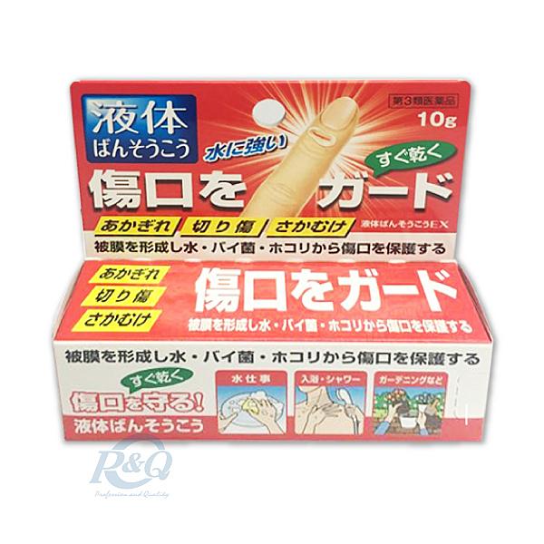 萬代 液態絆創膏 10g 專品藥局【2005380】