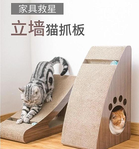 貓抓板瓦楞紙磨爪器貓爪板窩貓抓柱貓玩具立式磨爪板貓 『洛小仙女鞋』YJT