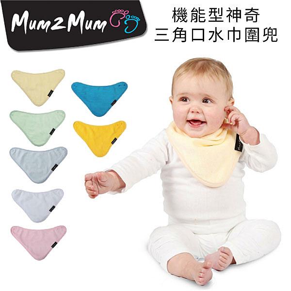 紐西蘭 MUM 2 MUM 機能型神奇三角口水巾圍兜 (粉藍/粉紅/藍/白/黃/萊姆綠/檸檬黃)