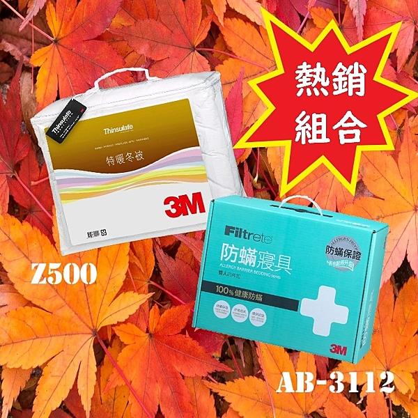 【秋冬組合】3M Z500 特暖冬被 標準雙人+ 3M 防螨寢具 雙人四件組 AB-3112(含 枕套 被套 床包套)