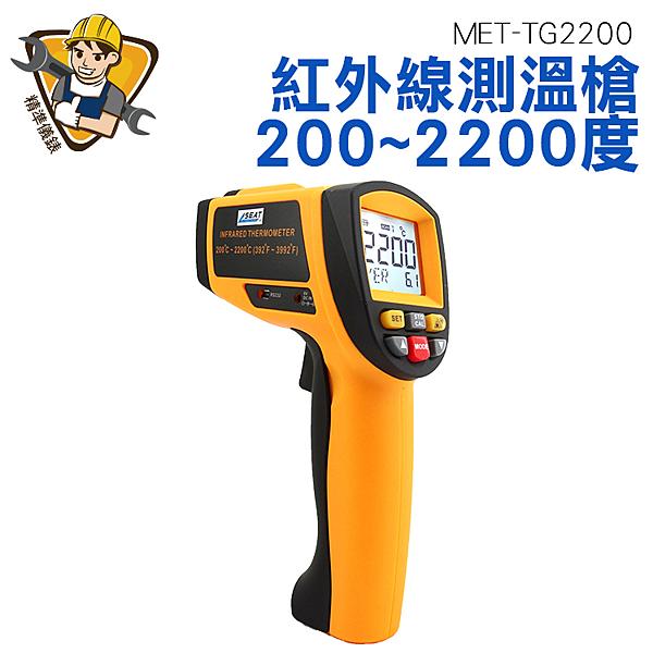 精準儀錶旗艦店 200~2200度 紅外線測溫儀 工業用 高精度家用工廠溫度計 高溫手持測溫槍 MET-TG2200