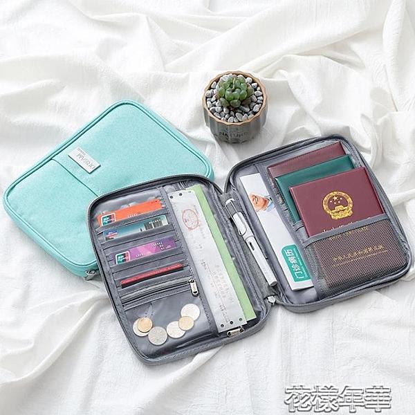 護照保護套機票夾多功能旅行證件收納包便攜票據文件戶花樣年華