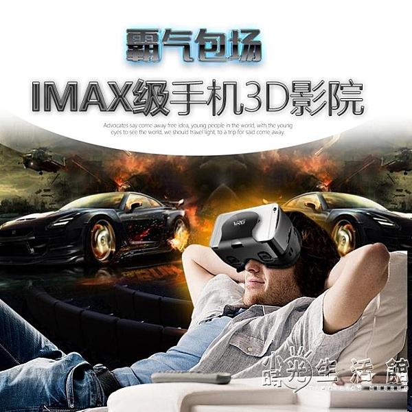 支持迅雷影院手機看電影vp眼鏡vr上下分屏上下格式vr3d頭盔vr機3d小時光生活館