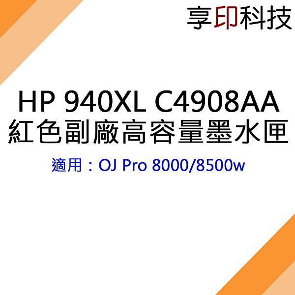 【享印科技】HP 940XL / C4908AA 紅色副廠高容量墨水匣 適用 OJ Pro 8000/8500w