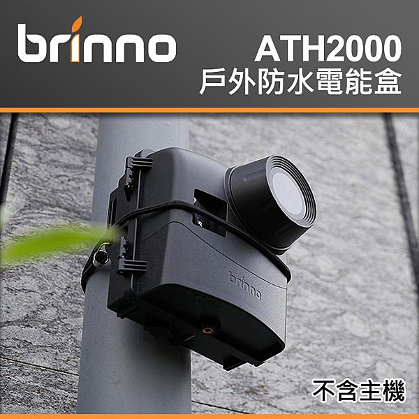 【現貨 ATH2000】電能盒 BRINNO 戶外防水 防水盒 支援TLC全系列 攝影機 相機  附電池擴充盒 屮W9