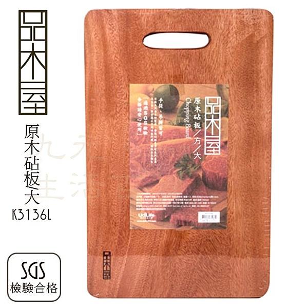 【九元生活百貨】9uLife K3136L 原木砧板/大 切菜板 手提砧板 吊掛