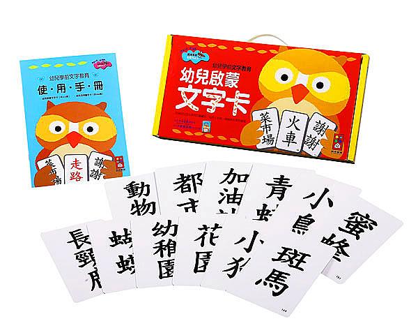 幼兒學前文字教育:幼兒啟蒙文字卡