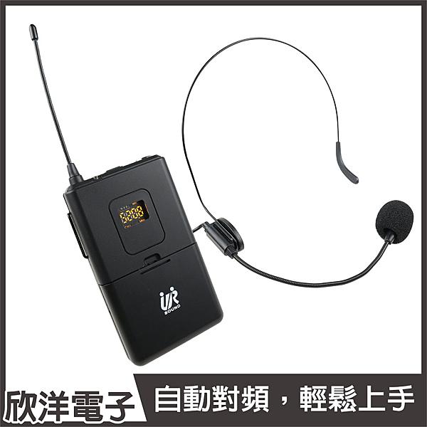 UR 攜帶式數位多頻道無線麥克風(UR-101R) 頭戴式/自動對頻演講/教學/會議/舞台/主持