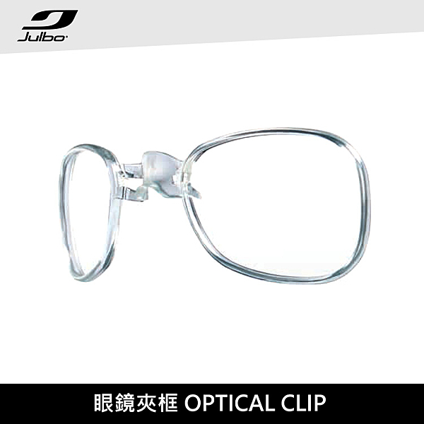 Julbo 眼鏡夾框OPTICAL CLIP / 城市綠洲(眼鏡夾片、墨鏡夾片)