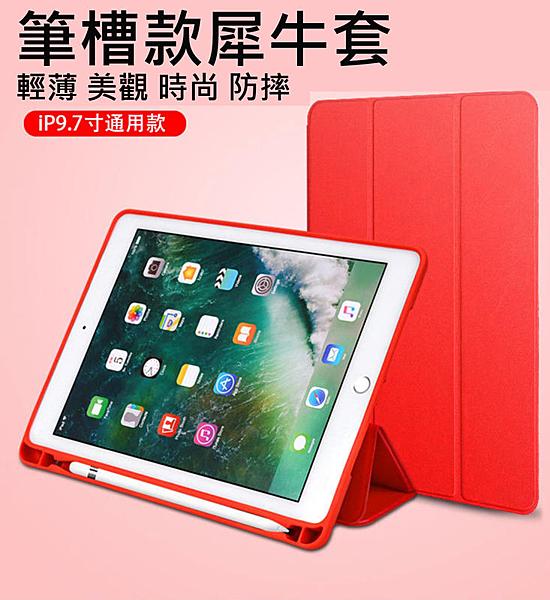 帶筆槽犀牛套 12.9 iPad 保護TPU 插筆殼矽膠皮套 全包邊皮套 保護套 蜂巢四角防摔