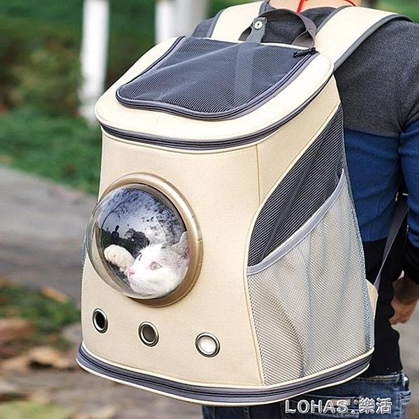 貓咪太空包貓背包寵物狗出行外出雙肩包狗狗貓貓便攜艙書包 樂活生活館