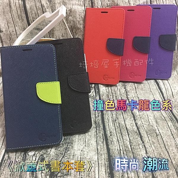 富可視 InFocus M350/M350e《經典系列撞色款書本式皮套》側掀側翻蓋皮套手機套手機殼保護套保護殼