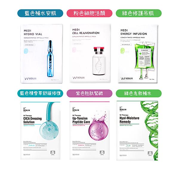 韓國WONJIN原辰面膜-藍色安瓶/綠色吊瓶/紫色胜肽/藍色積雪草/綠色急救補水/粉色細胞活顏(盒裝10片)