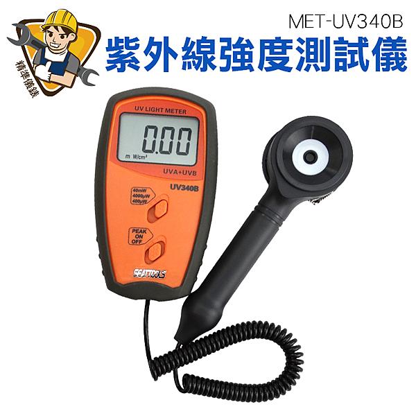 《精準儀錶旗艦店》UV紫外線照度表 UVA測試儀強度計 紫外線輻射檢測儀 輻照計 MET-UV340B?