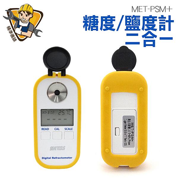 精準儀錶 掌上型糖度計 甜度計 鹽度計 可測糖度鹽度 一機兩用 水果種植 飲料 食品加工 MET-PSM+