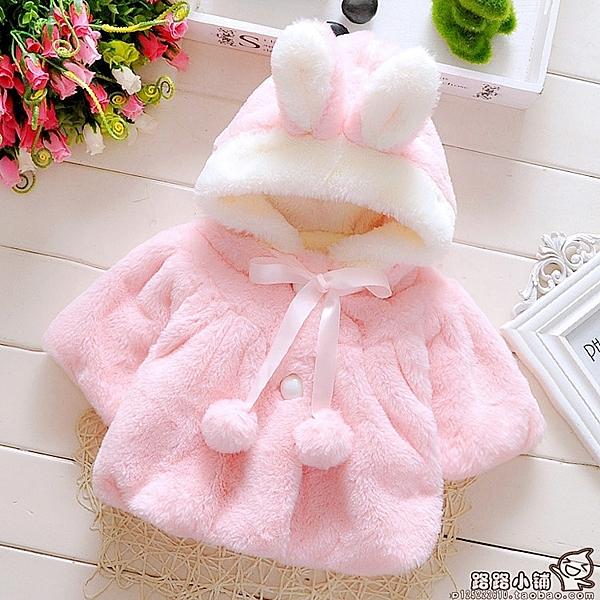 兒童斗篷 6-7-8-9個月半歲女寶寶秋冬兔耳朵斗篷1-2歲女童嬰兒童披肩外套潮 新年禮物
