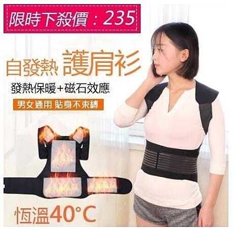 現貨-托瑪琳自發熱護肩衫馬甲護頸護肩護背護腰帶保暖男女坎肩背心24H出貨 晶彩